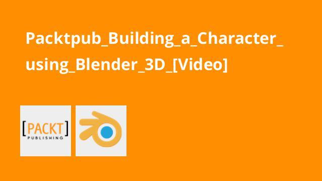 آموزش ساخت کاراکتر باBlender 3D